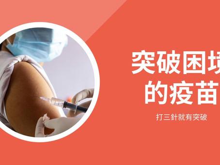 2021.06.27 突破困境的疫苗 ─ 松慕強牧師