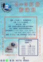 2-3月份 游泳班.png