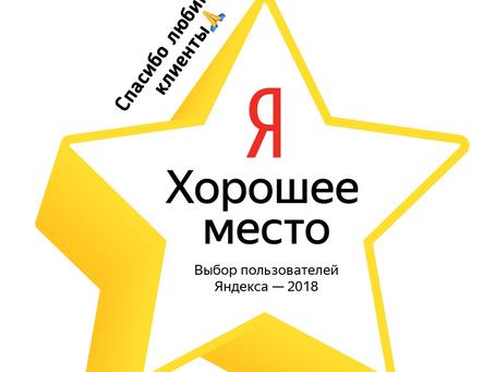 Все Магазины БШ2013 признаны Яндексом как хорошие места