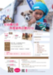HSH Volunteer 2019_Poster_CHI.jpg