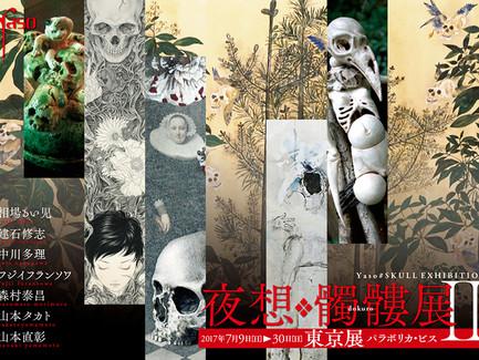 夜想◆髑髏展II-東京展-