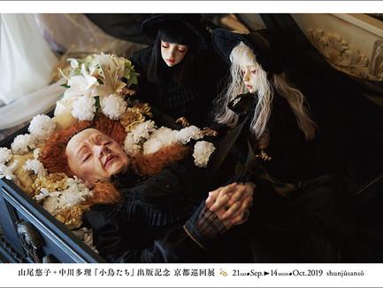 【京都】山尾悠子+中川多理『小鳥たち』出版記念 京都巡回展