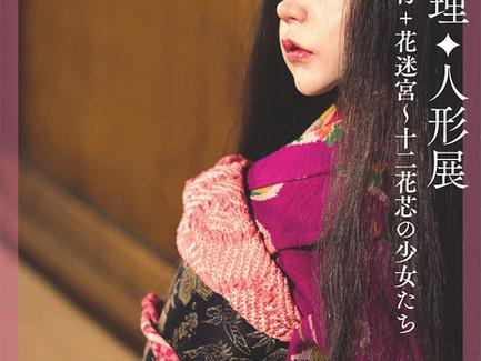 中川多理✦人形展 イヴの肋骨+花迷宮~十二花芯の少女たち