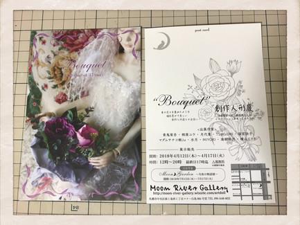 〜Bouquet 〜創作人形展