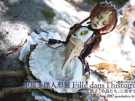 中川多理人形展 Fille dans l'histoire—山尾悠子「小鳥たち」に寄せて