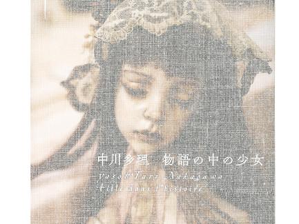 「夜想#中川多理―物語の中の少女」発売中