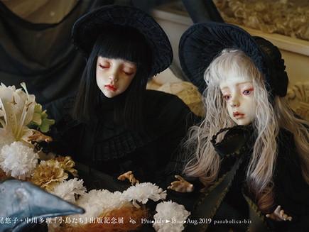 山尾悠子+中川多理『小鳥たち』出版記念展