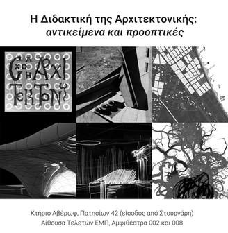 Η Διδακτική της Αρχιτεκτονικής
