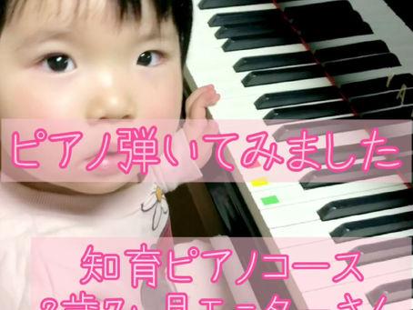 知育ピアノコースモニター様、感想をいただきました。
