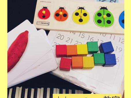 知育ピアノコース