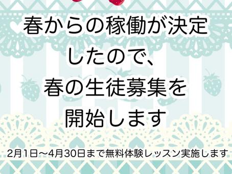 春の無料体験レッスン実施中!