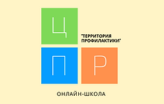 ЛоготипТЕРРИТОРИЯ ПРОФИЛАКТИКИ_, копия (