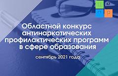 Областной конкурс антинаркотических профилактических программ в сфере образования.jpg
