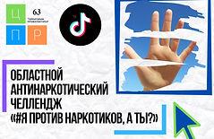 Областной антинаркотический челлендж «#Я против наркотиков, а ТЫ» (1).jpg