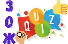 Баннер ЗОЖ-quiz.jpg