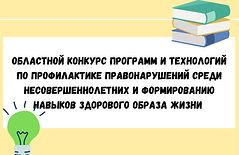 Баннер Конкурс.проф.программ.jpg