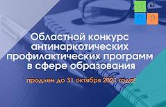 Областной конкурс антинаркотических профилактических программ в сфере образования (1).jpg