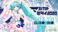 マジカルミライ2020 東京の会場BGMでFaint Hope (Type.M)が流れました!