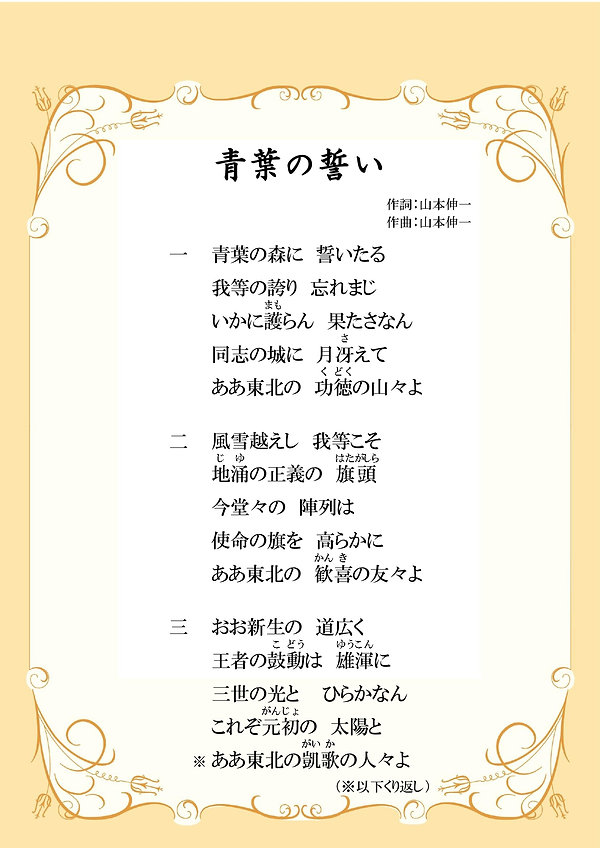 青葉の誓い_page-0001.jpg