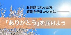 ありがとう-01.jpg