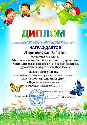 Люшневская.jpg