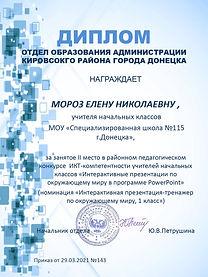 Грамоты_ИКТ_Мороз2021.jpg