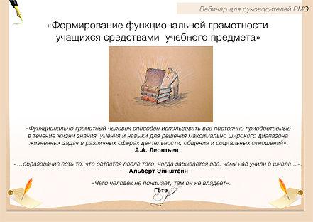 вебинар 11.12.20.jpg