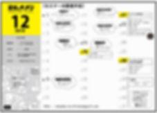 201912黒キチカレンダー_アートボード 1.jpg