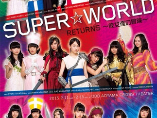 『超絶☆歌劇団 2015 ~SUPER☆WORLD RETURNS~』