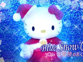 ピューロクリスマス「Blue Snow Christmas~天使のおくりもの~」