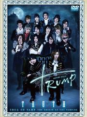 Dステ12th『TRUMP』