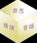 立體方塊7.png