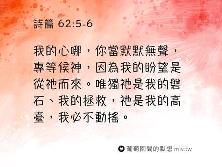 等候神2-詩篇62:5-6