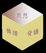 立體方塊3-默想.png