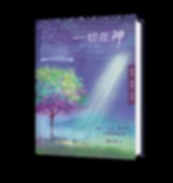 book-mockup一切在神(廣告)4.png