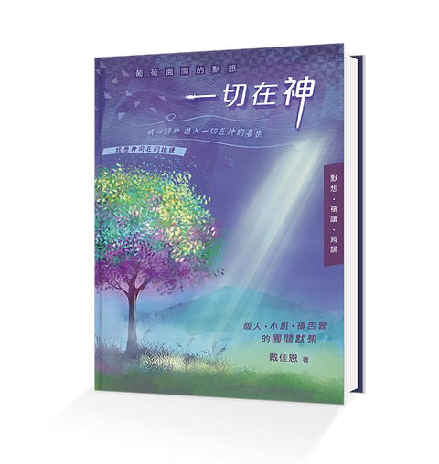 book-mockup一切在神(廣告)5.png