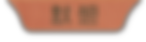 標籤-默想2.png