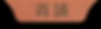 標籤-背誦2.png
