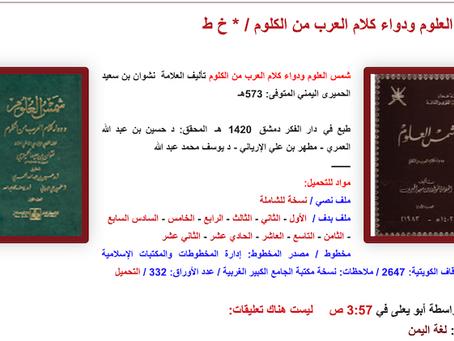 Yemeni Books Online