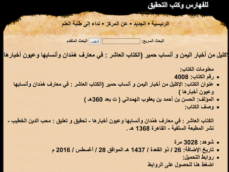 Al-Hamdānī's Iklīl, vol. 10 Online