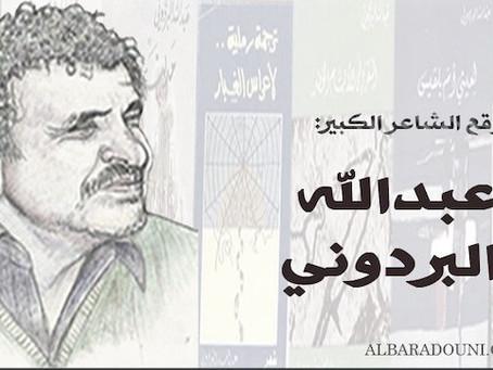 Poetry of al-Baradduni Online