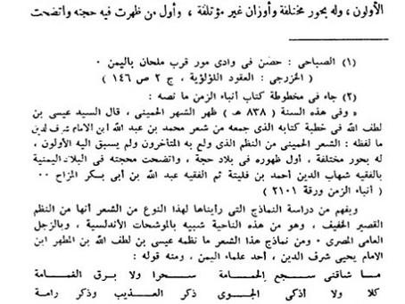Yemen's Ḥumaynī poetry