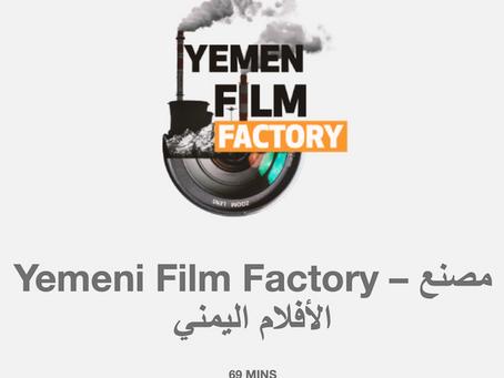 2021 Yemeni Short Film Festival