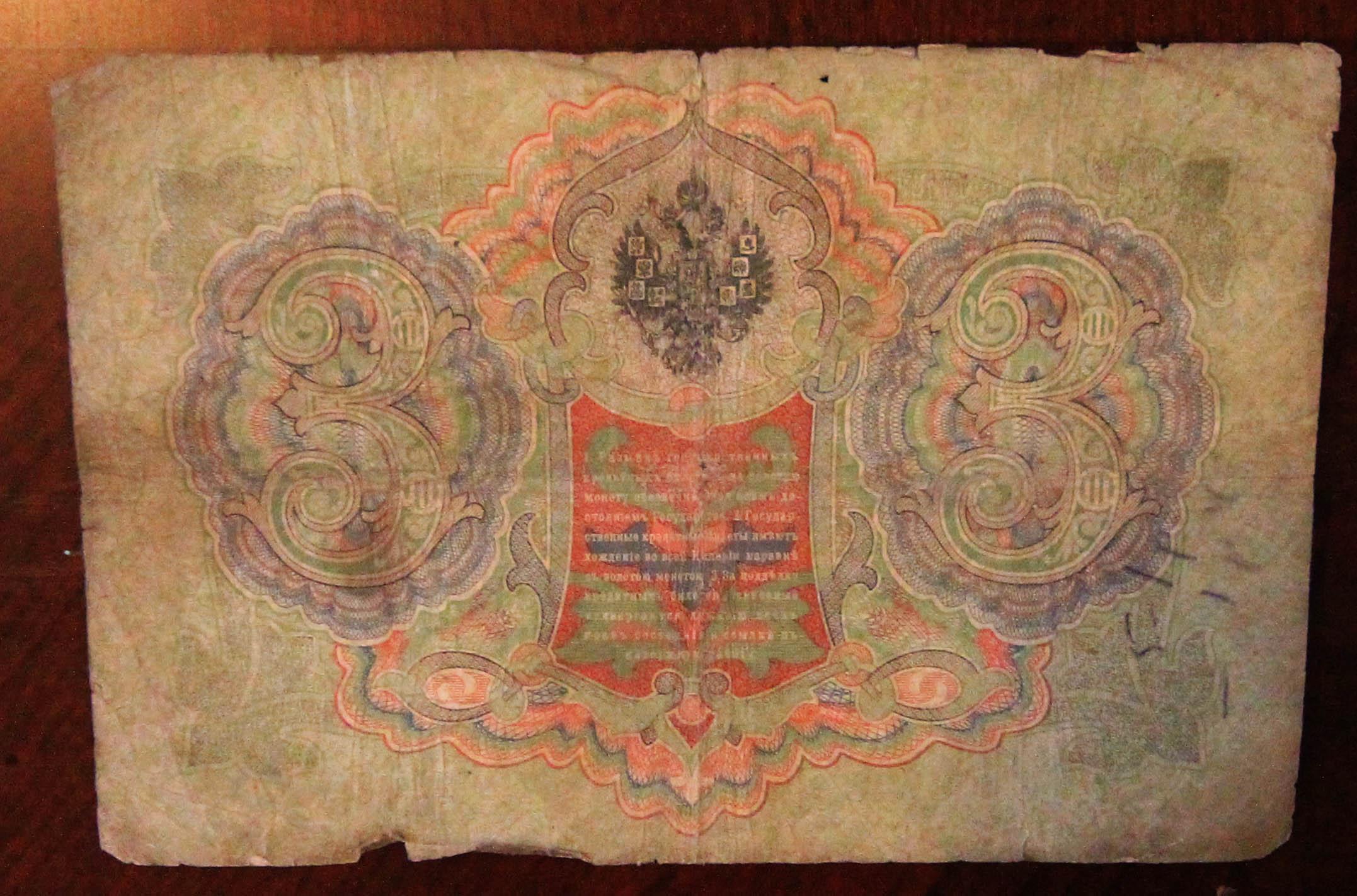 BelaRussian 1905 Bill