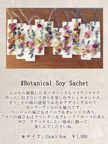 Botanical Sachet
