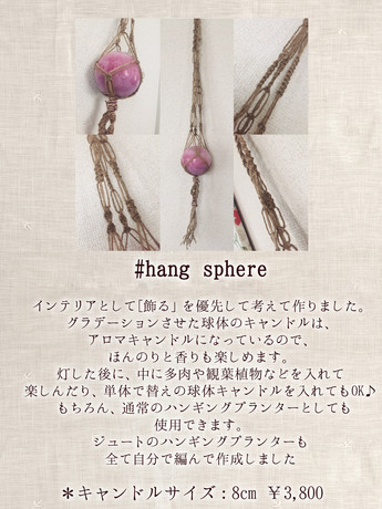hang sphere Candle