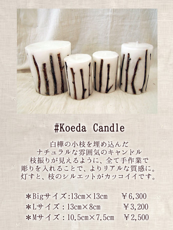Koeda Candle