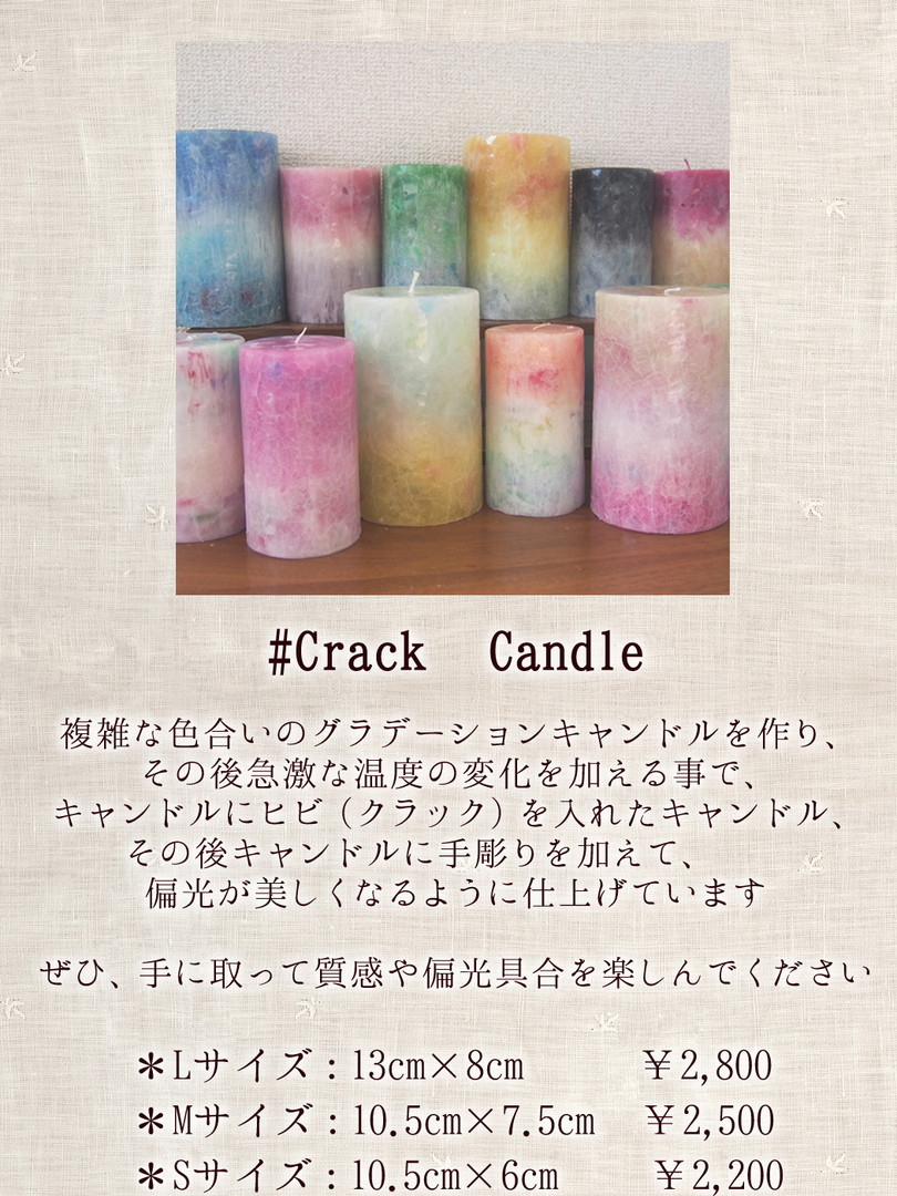 Crack Candle