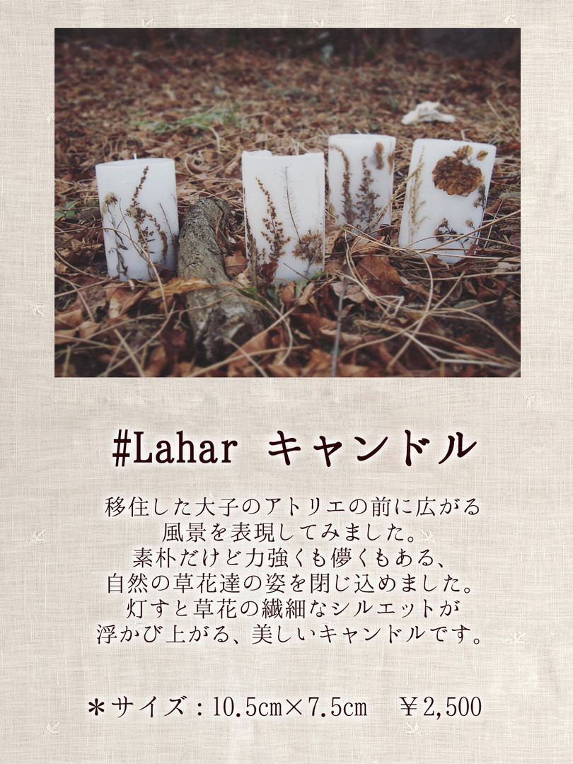 Lahar Candle