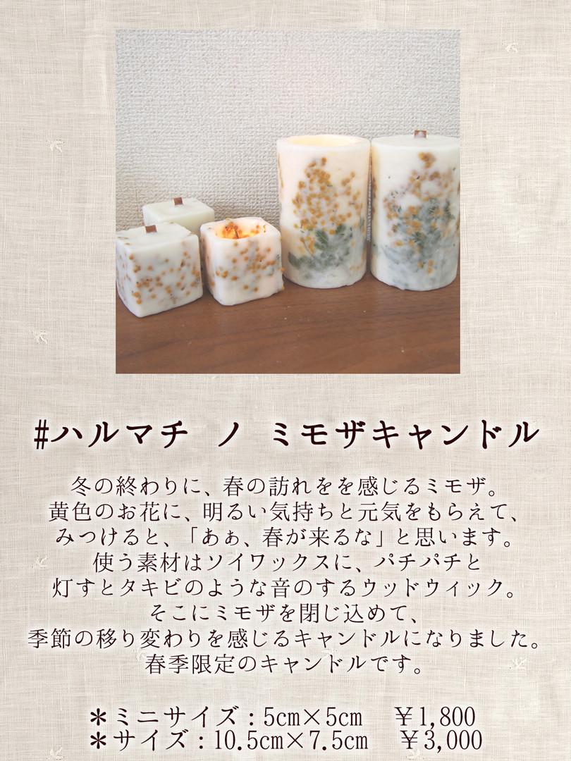 ハルマチ ノ ミモザキャンドル(春季限定)
